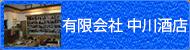 有限会社中川酒店